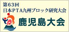 第63回日本PTA九州ブロック研究大会 鹿児島大会