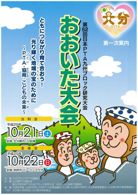 第62回日本PTA九州ブロック研究大会おおいた大会-A.png