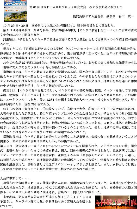 vol61-miyazai_pt1.png