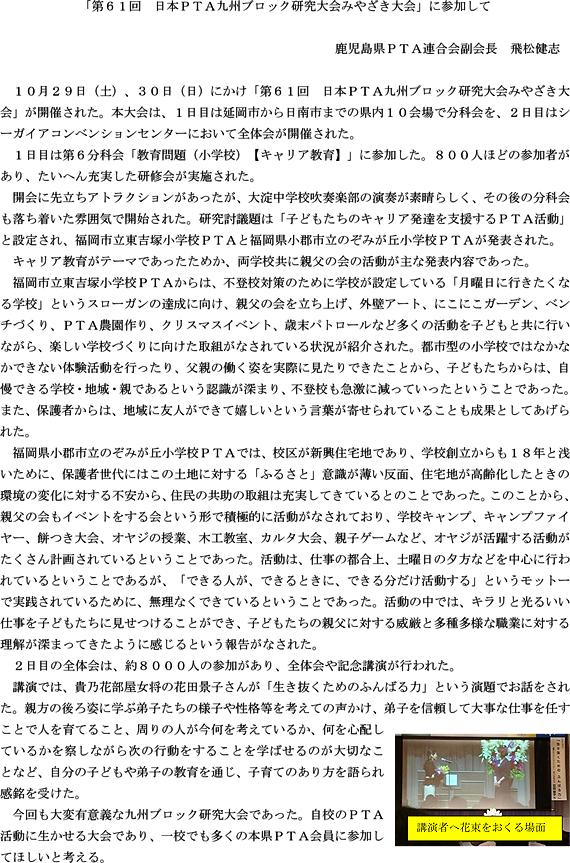 vol61-miyazai_pt2.png